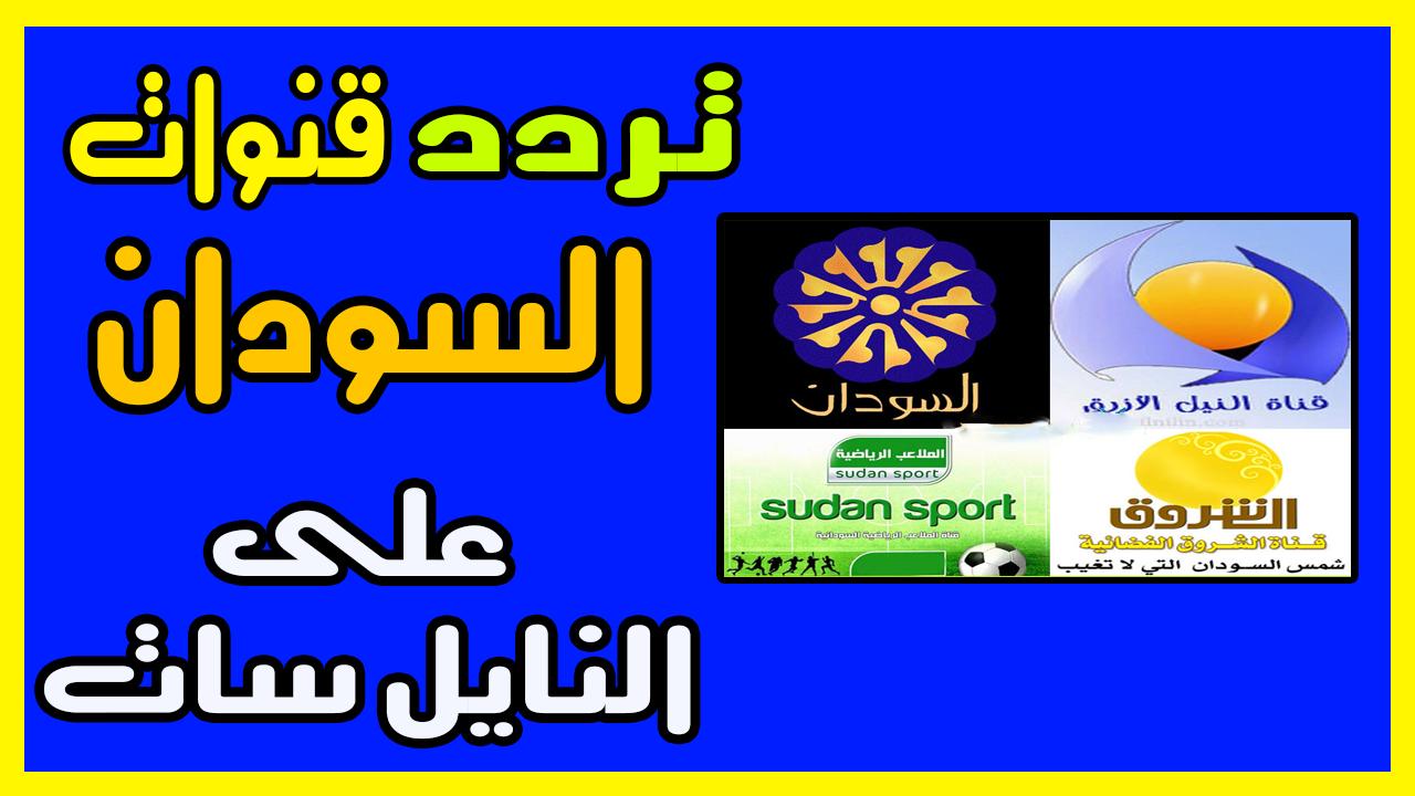 صور ترددات قنوات السودان , جميع قنوات السودان على النايل سات