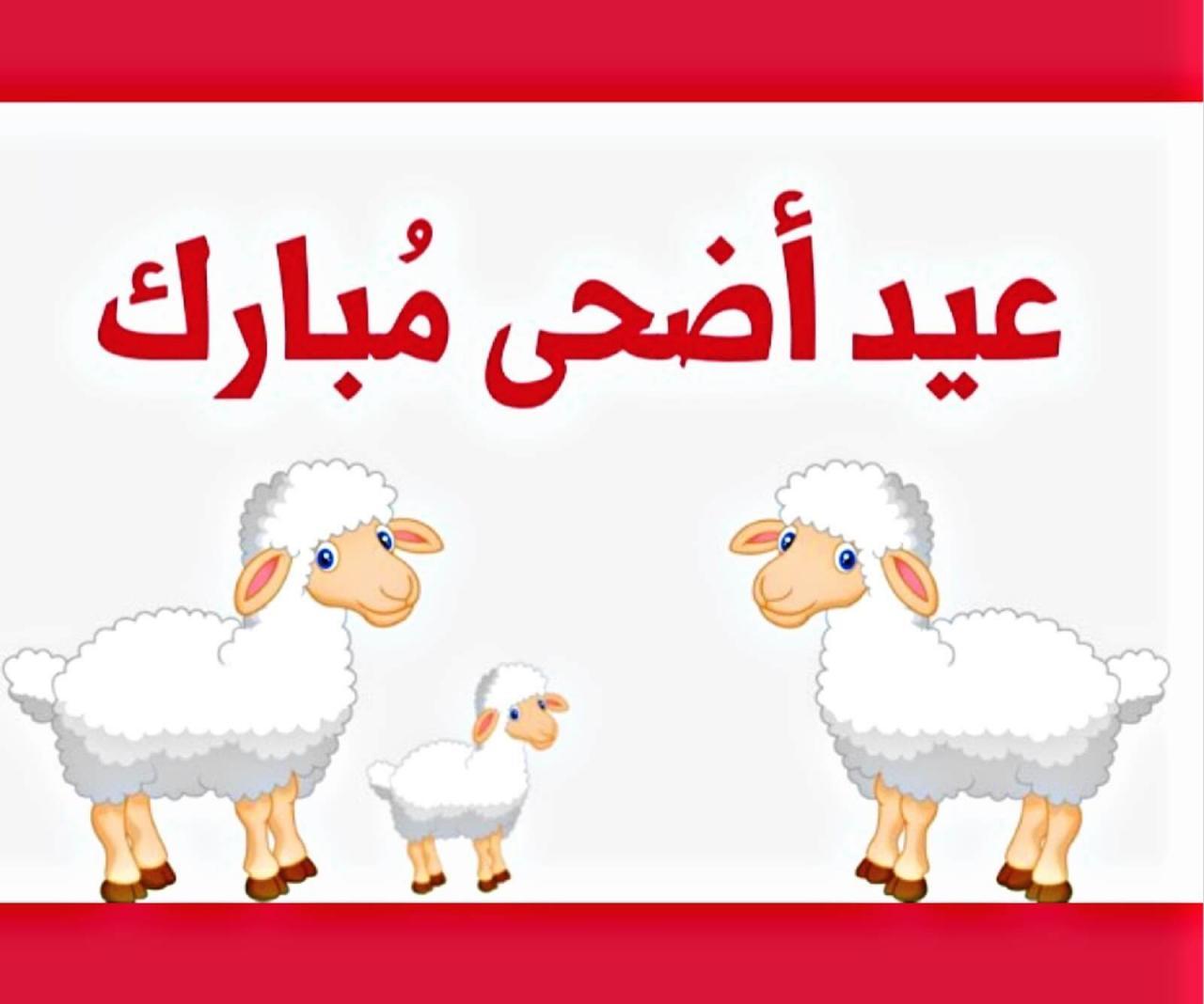 صورة رسالة تهنئة العيد , كلمات رقيقة مناسبة للعيد 2019