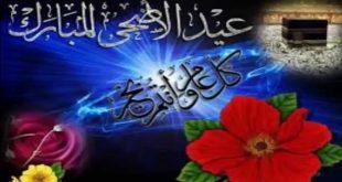 صور رسالة تهنئة العيد , كلمات رقيقة مناسبة للعيد 2019