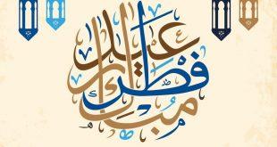 صورة بطاقات عيد الفطر المبارك , كلمات روعة تهنئة بعيد الفطر
