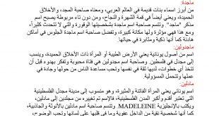 صورة اسماء بحرف الميم بنات , سمي طفلتك باسم يبدا بالميم