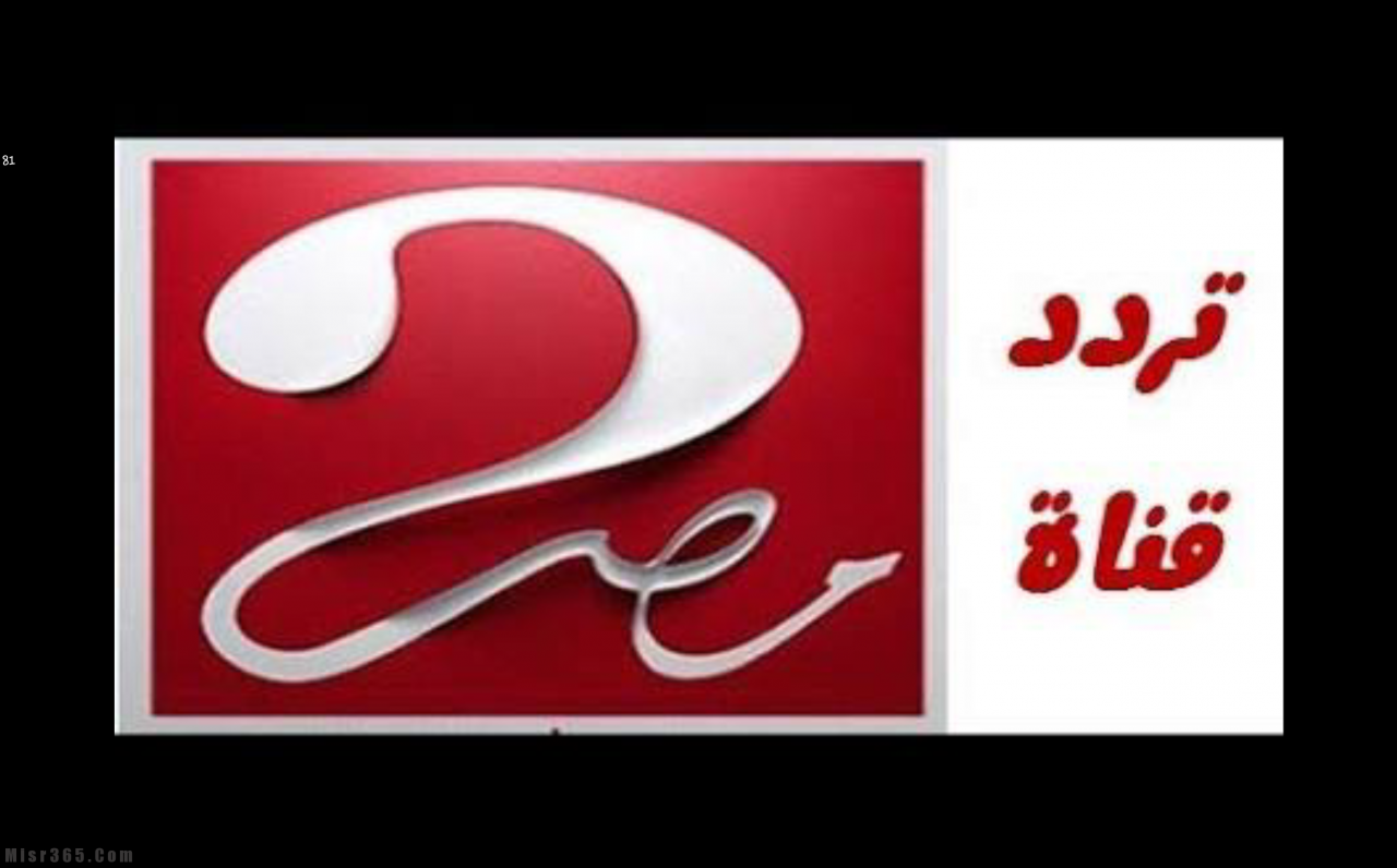 تردد Mbcمصر 2 التردد الجديد لقناة ام بي سي مصر 2 لعام 2020 هل تعلم