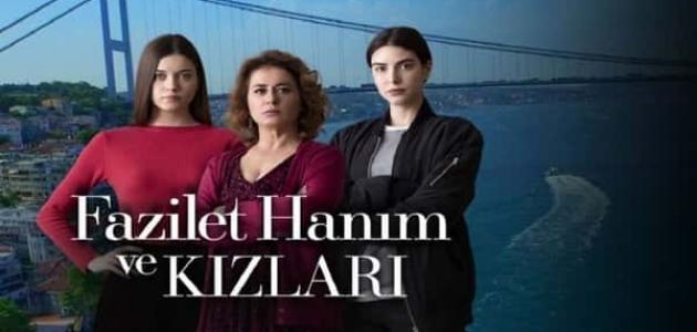صورة بنات فضيلة , مسلسلات تركية عائلية هادفه