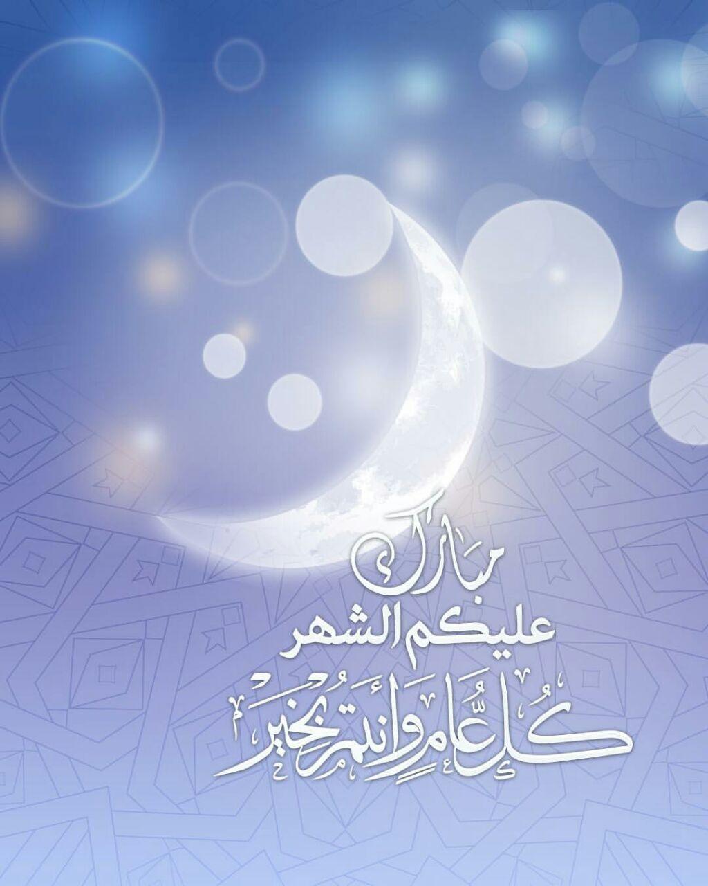 صورة تهاني شهر رمضان , مرحب مرحب ياهلال هل هلالك شهر مبارك