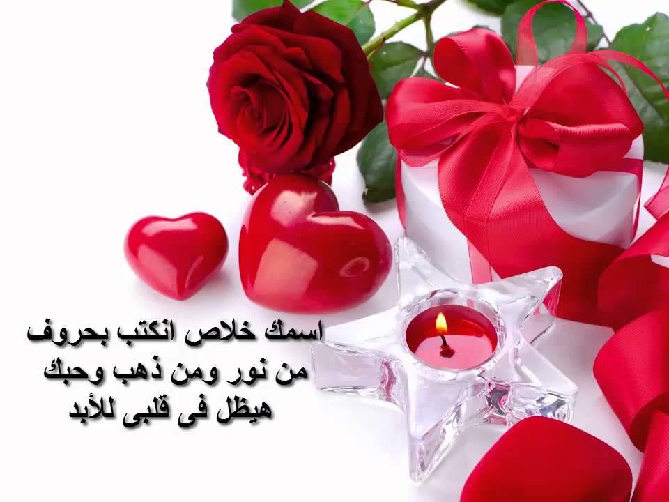 صورة رسائل عيد الحب , احلى تهنئة لعيد الحب