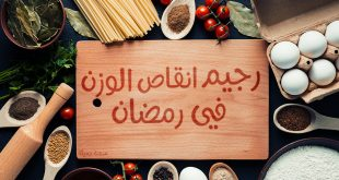 صورة رجيم رمضان كل يوم كيلو , خلي رمضانك احلي بالاكل الصحي وانت تخس