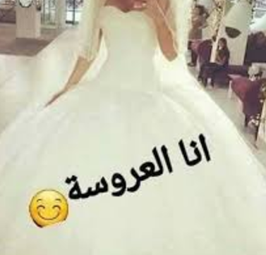 صورة خلفيات عروسه مكتوب عليها , تهاني رقيقه لاحلي عروسه