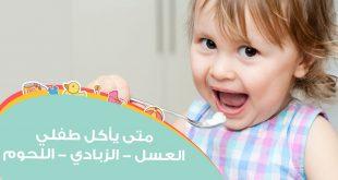 صورة متى ياكل الرضيع , تعرفي على الوقت المناسب لاطعام طفلك الرضيع