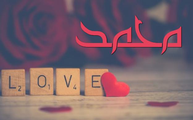 صورة ما معنى اسم محمد , تعرف على معنى هذا الاسم الجميل