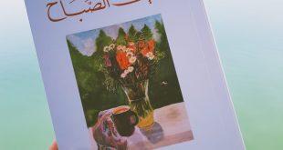 صورة حديث الصباح , ستجد المتعة و التسلية عند قراءة هذا الكتاب