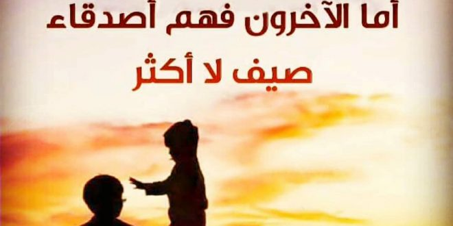 صورة شعر عن الصديق عراقي , يستحق الصديق اكثر من هذه القصائد