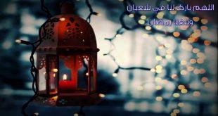 صورة كلام جميل عن رمضان , فرحة و زينة و استعداد لاستقبال اجمل شهور العام