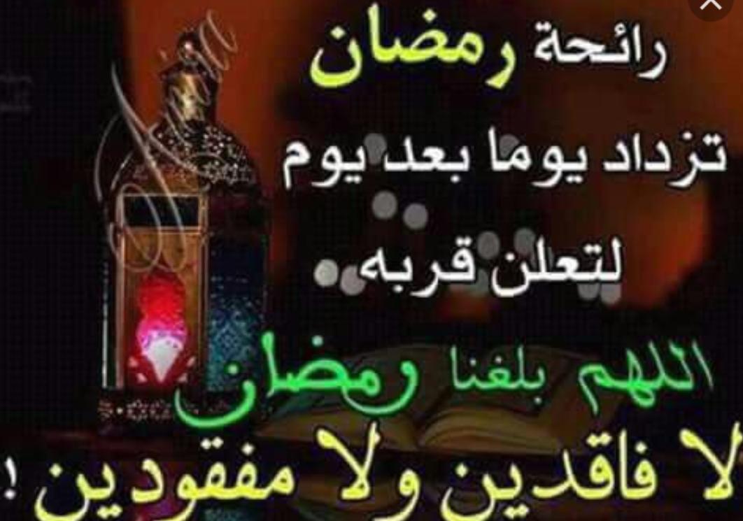 كلام رائع عن رمضان , فرحه و زينه و استعداد لاستقبال احلى شهور ...