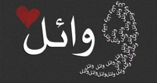 صورة معنى اسم وائل , مميزات شخصية اسم وائل ومعناه وحكم التسمية به