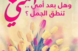 صورة اجمل الصور لعيد الام فيس بوك , بوستات جديدة و مميزة عن حنان الام