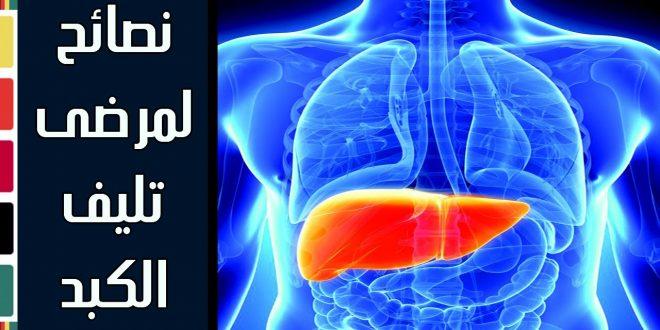 صورة علاج تليف الكبد , اهم طرق العلاج المميزة للشفاء من تليف الكبد