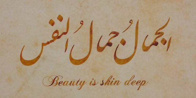 صورة كلمات عن الجمال , للجمال معانى سامية تعرف عليها