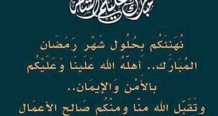 صورة رسائل رمضان جديدة , استقبل شهر المغفرة والرحمة برسائل جميلة