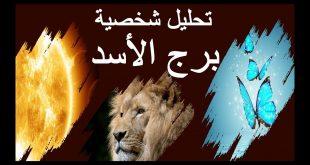 الابراج برج الاسد , تعرف على اكثر الابراج قوة وشجاعة