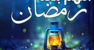 صورة مسجات رمضان , رسائل رمضانيه مبهجه للتهنئة