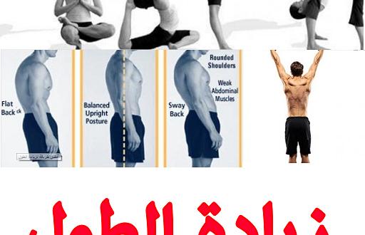 صورة كيفية زيادة الطول , طرق هامة ومميزة تزيد من طولك