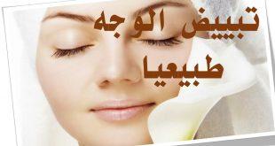 صورة خلطات طبيعيه لتبيض الوجه , كيف تحصلين على بشرة جميلة ناصعة البياض