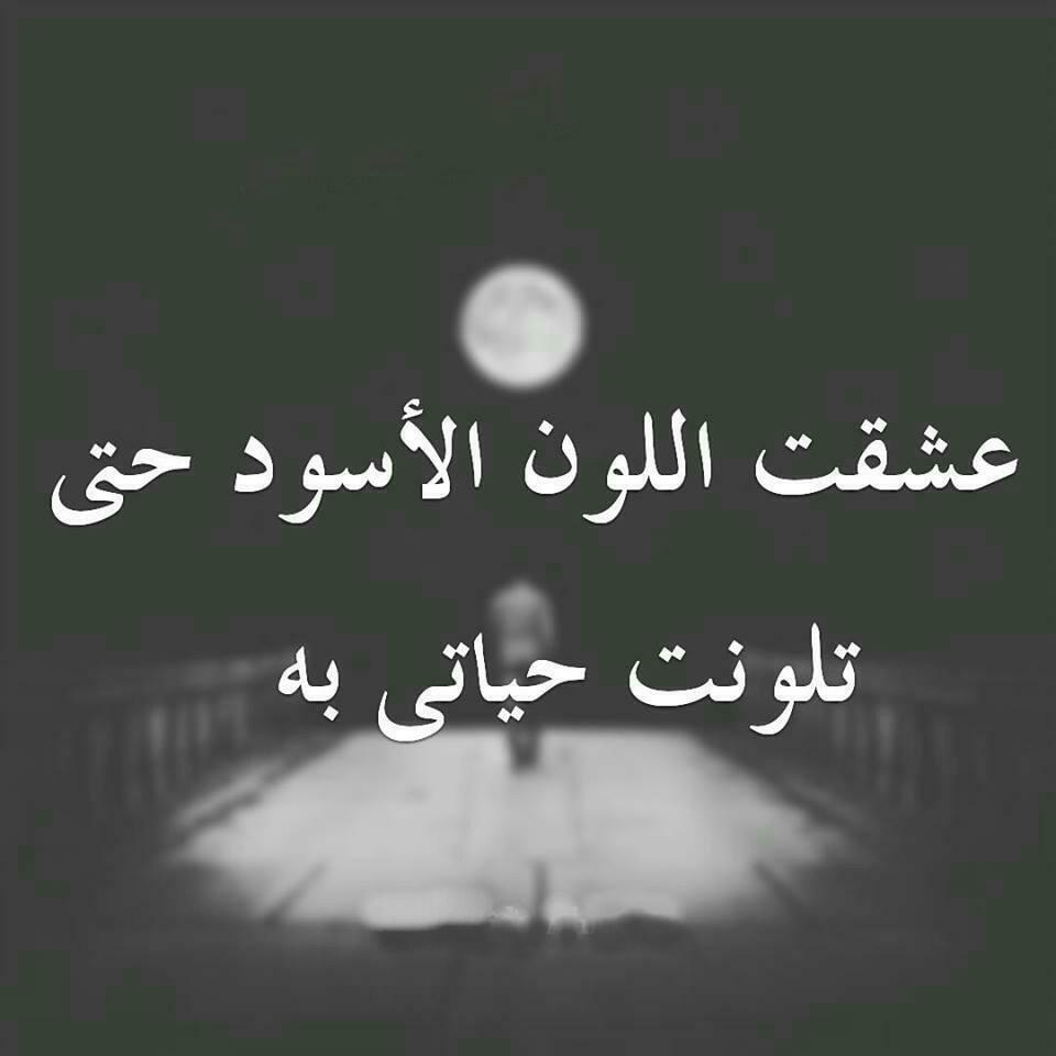 صورة كلمات حزينة عن الموت , خواطر عن وجع و الم الفراق