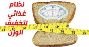 صورة برنامج رجيم لتخفيف الوزن , اسهل طريقة لخسارة الوزن الزائد