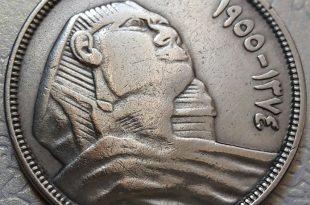 صورة عملات قديمة , نادر جدا ان تجد مثل هذه العملات