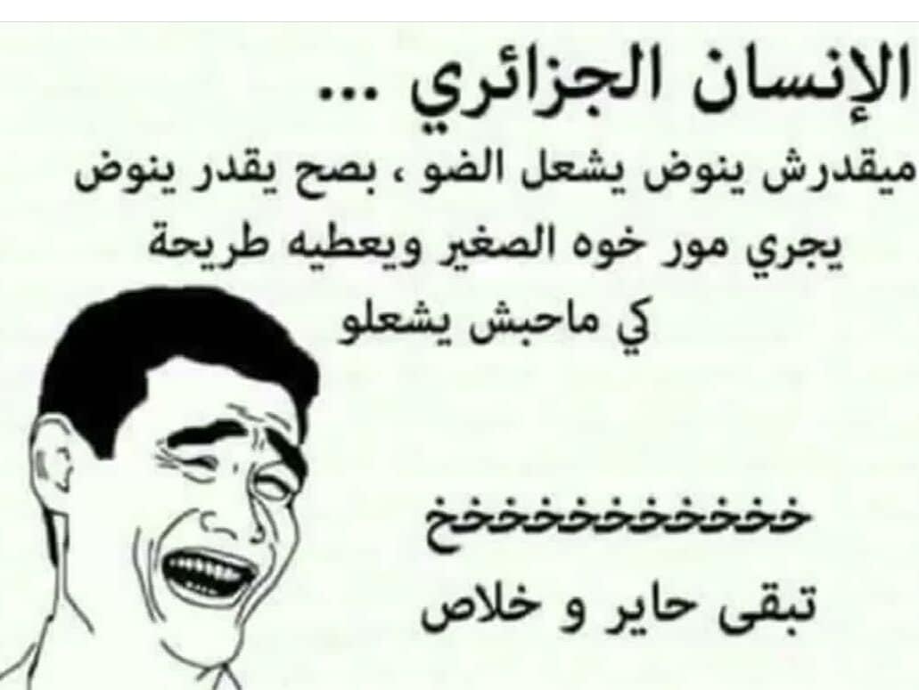 صورة الضحك في الجزائر , انسى همومك و اضحك بلا حدود