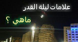 ماهي ليلة القدر , اعظم ليلة فى شهر رمضان المبارك
