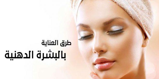 صورة وصفات للوجه الدهني , لو بشرتك دهنية تعرفي على اجمل الوصفات المميزة