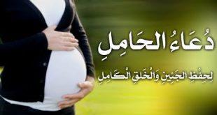 صورة دعاء الحمل , اعظم الادعية القوية للحمل تعرفي عليها