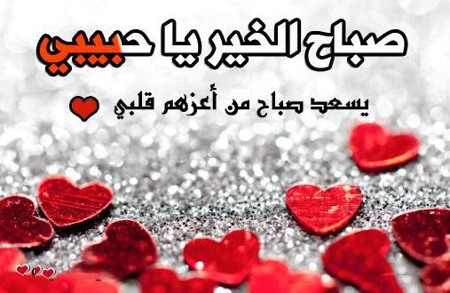 صورة رسالة صباحية للحبيب , رسائل قمة فى الحب والرومانسية ارسلها لمن تحب