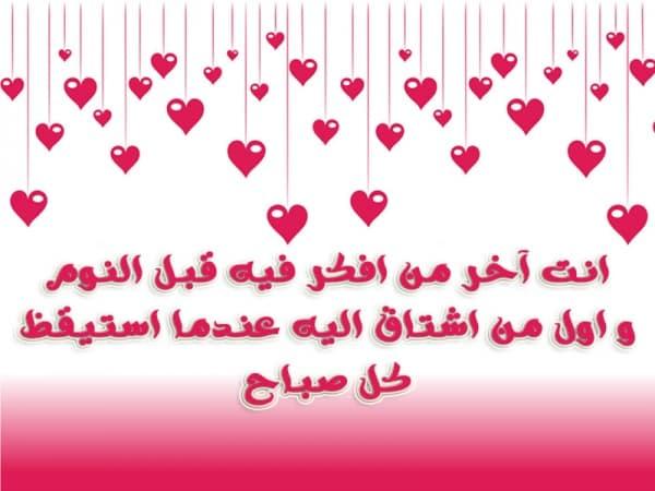 صورة رسائل صباحية رومانسية , احلى الرسائل الجميلة للمحبين 1050 1