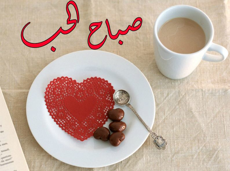 صورة رسائل صباحية رومانسية , احلى الرسائل الجميلة للمحبين 1050 3