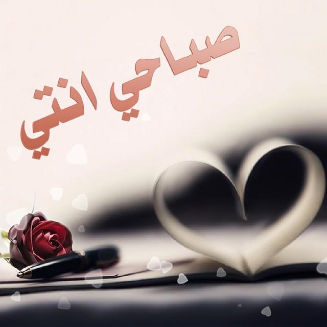 صورة رسائل صباحية رومانسية , احلى الرسائل الجميلة للمحبين 1050 7