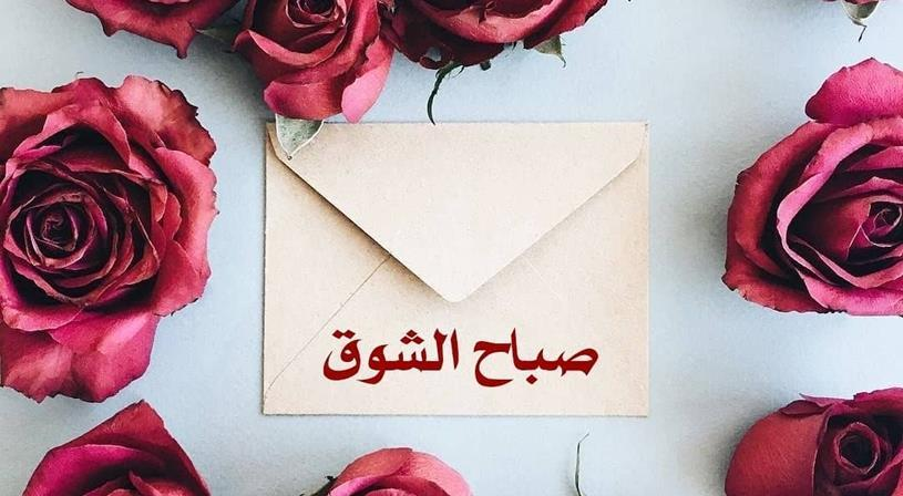 صورة رسائل صباحية رومانسية , احلى الرسائل الجميلة للمحبين 1050 8