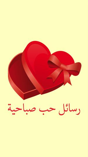 صورة رسائل صباحية رومانسية , احلى الرسائل الجميلة للمحبين 1050