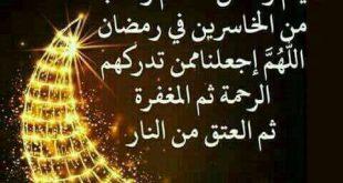 صورة دعاء في رمضان , اقوى الادعية العظيمة في رمضان