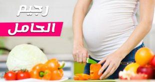 صورة رجيم الحامل , تعرفى على نظام هام لتحافظى على وزنك اثناء الحمل