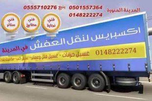 صورة شركة نقل اثاث بالمدينة المنورة , اسماء هامة لمجموعة شركات مميزة لنقل اثاثك