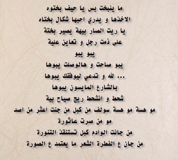 شعر شعبى عراقي حزين ,<p></p><br> <p></p><br>مجموعة عبارات و اشعار عراقية غايه فالحزن  هل تعلم <p></p><br>