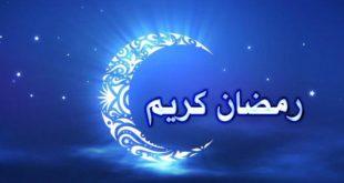 صورة شعر عن رمضان , اعظم شهر من شهور السنة