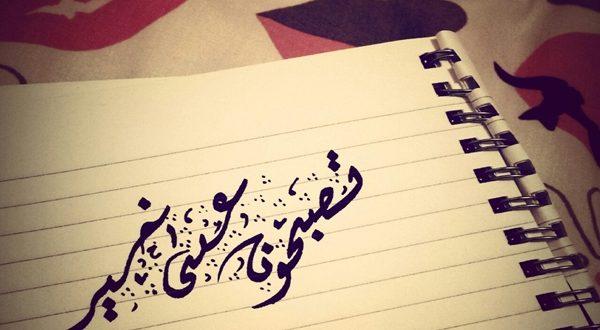 صورة مسجات تصبحون على خير اسلامية , افضل رسائل قبل النوم
