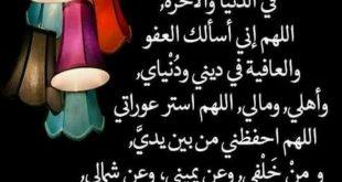 صورة دعاء المساء , اقوى الادعية الهامة رددوها كل مساء