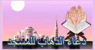 صورة دعاء الذهاب الى المسجد , لا تنسي ترديد هذا الدعاء العظيم عند ذهابك للمسجد