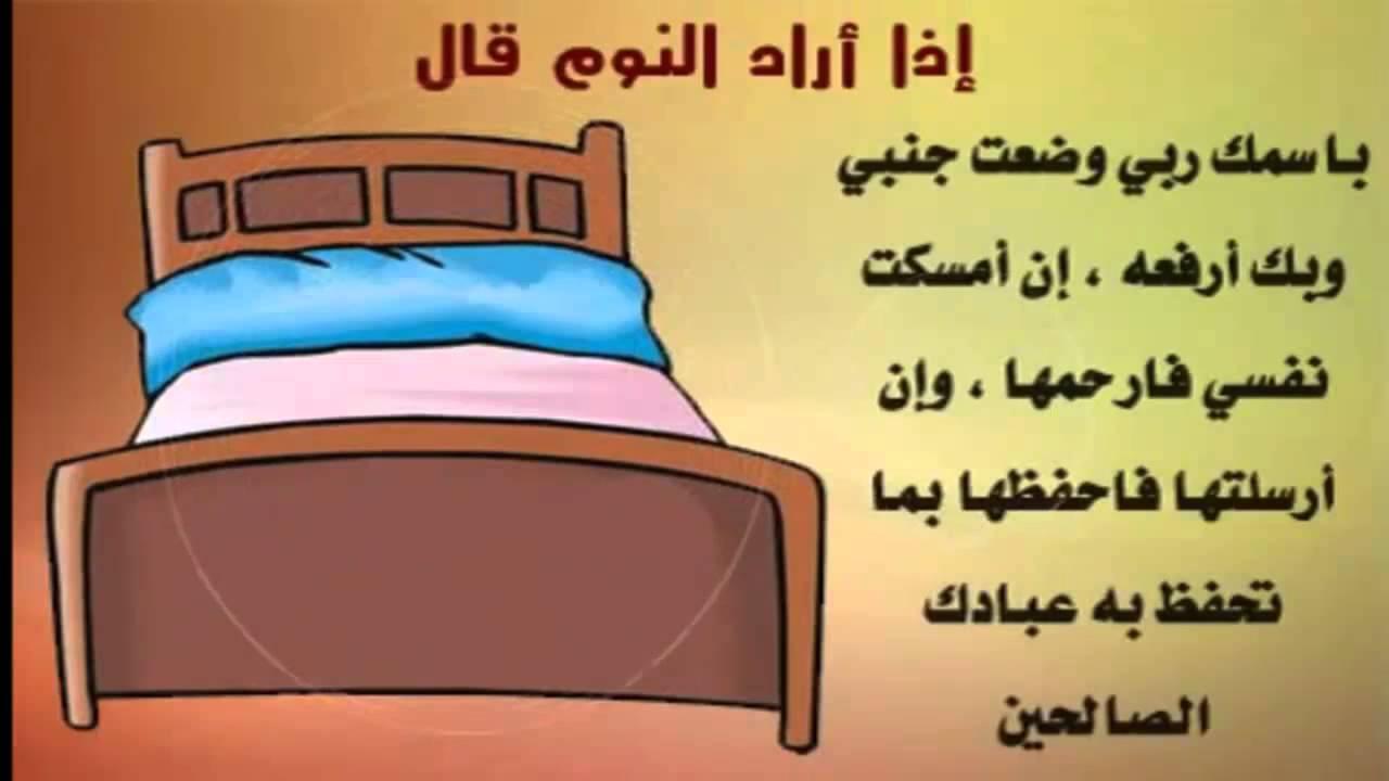 صورة دعاء قبل النوم , دعاء قبل النوم يزيل الهم ويريح القلب
