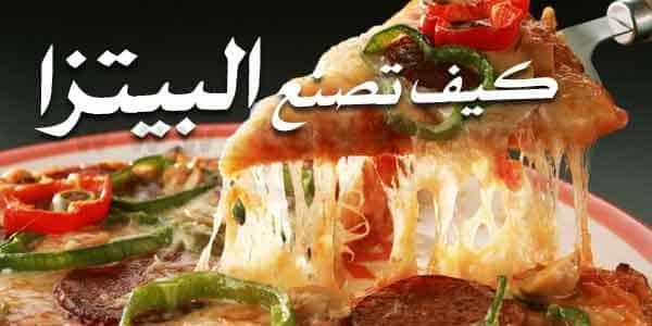 صورة كيفية تحضير البيتزا , تذوقى احلى بيتزا من صنع يديكى