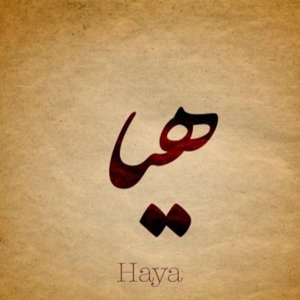 صورة معنى اسم هيا , صفات جميلة ودلالات مميزة لاسم هيا